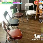 ミニパイプ椅子携帯チェアコンパクトチェア折りたたみ椅子子供椅子子ども用チェア子供用パイプイス軽量約2.5kg