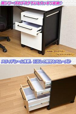 デスクワゴンA4対応サイドチェストデスクチェストチェストキャスター付デスクサイド収納A4サイズ収納可