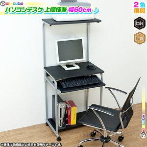 パソコンデスク スライドテーブル搭載 幅60cm PCデスク プリンターラック付 机 デスク 作業台 キャスター付 ♪