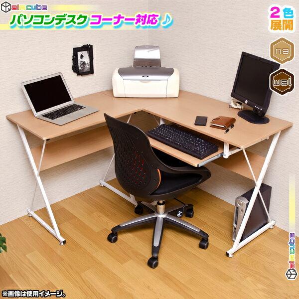 コーナーデスク パソコンデスク キーボード棚付 PCデスク オフィスデスク 机 作業台 アジャスター付 ♪