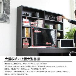 パソコンデスク本棚付デスク幅120cmPCデスク作業机上下棚付きデスクワイドデスク収納棚上下一体型♪