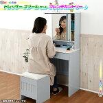三面鏡ドレッサースツールセット化粧台椅子鏡台メイク台作業台コスメ収納棚2口コンセント付♪