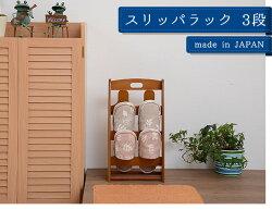 木製スリッパラック3段玄関ラックスリッパ収納スリッパ立てお客様用スリッパ収納来客用スリッパ収納3足用♪【送料無料!(一部地域を除)】
