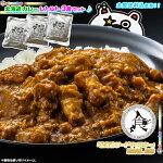 北海道ポークカレー3食セット美味しい濃い濃厚curry北海道カリー北海道のカレールーお肉おいしいレトルトカレーレトルトパック