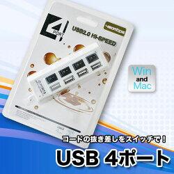 USB4ポート充電器iPhoneスマートフォン携帯電話対応USBハブ小型軽量電源個別スイッチ付き♪【あす楽対応!土曜・日曜・祝日も即日出荷】
