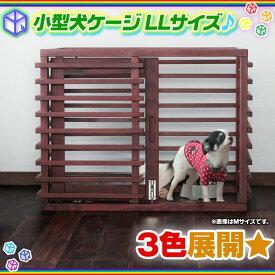 小型犬ケージ ペットケージ 犬用ケージ ケージ 木製 幅135cm わんちゃん ハウス ドッグハウス 犬 天然木タモ材使用 ♪