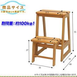 踏み台2段天然木製幅38cmステップ踏台木製脚立木製ステップ折りたたみ踏み台耐荷重約100kg♪