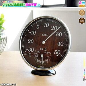 木目調 温度計 湿度計 スタンド付 壁掛け対応 室内 シンプル アナログ おしゃれ 温湿度計 卓上 温度計 見やすい 電池不要