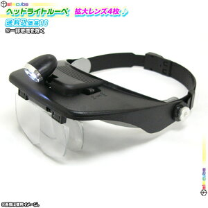 ヘッドライトルーペ 拡大鏡 メガネ ルーペ メガネタイプ LED2灯 シニアグラス ライト 拡大レンズ4枚 レンズケース付 単4電池2本付 ♪