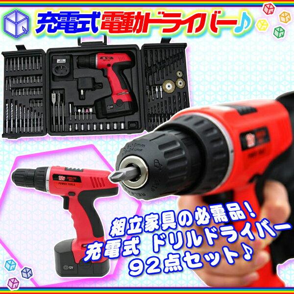 電動ドリルドライバー 12V仕様 92点セット 電動工具セット 電動ドライバー コードレスドライバー 充電式 ♪