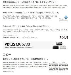 プリンタcanonPIXUSMG5730A4ハガキ印刷Wi-Fi無線LANキャノン複合機ピクサスコピースキャナインクジェット♪【新生活歓迎会夏休み海イベント景品誕生日プレゼント】
