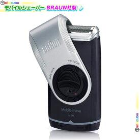 携帯ひげそり 電気シェーバー BRAUN MobileShave M-90 1枚刃 髭剃り ブラウン モバイル メンズシェーバー M90 電池式 外出先 水洗いOK