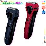 髭剃り電気シェーバーPanasonicES-RL153枚刃シェーバーパナソニックメンズシェーバー充電式お風呂剃りOK