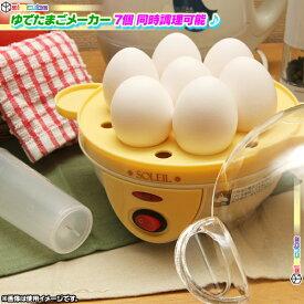 電気 ゆでたまご器 自動 ゆで卵器 ゆで卵メーカー ゆでたまごメーカー 茹で玉子 調理器 半熟たまご 固ゆで対応 最大7個
