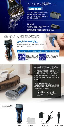 3枚刃電気シェーバー水洗いOK電気髭剃りひげ剃りひげそり電気カミソリ3枚刃トリマー刃搭載