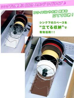 整理仕切りスタンド伸縮式ワイドタイプ仕切りフライパン立てシンク下フライパンスタンド鍋蓋お鍋スタンド立てる収納