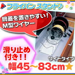ワイドタイプ伸縮式フライパンスタンド仕切りフライパン立てまな板スタンドまな板立てキッチン収納♪【RCP】【あす楽対応!土曜・日曜・祝日も即日出荷】