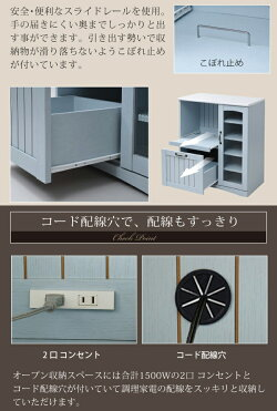 キッチンカウンター幅75.5cmキッチンカウンター収納炊飯器収納台所収納扉付き2口コンセント搭載♪