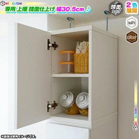 鏡面 上棚 幅30.5cm キッチンボード用 上置き棚 食器 収納棚 壁面収納 本棚 書棚 雑貨 収納 棚 可動棚付 ♪
