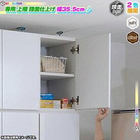 鏡面 上棚 幅35.5cm キッチンボード用 上置き棚 食器 収納棚 壁面収納 本棚 書棚 雑貨 収納 棚 可動棚付 ♪