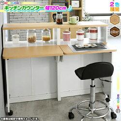 キッチンカウンター幅120cm間仕切りカウンター収納アイランドカウンター台所カウンターバタフライテーブル搭載