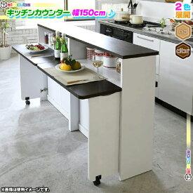 キッチンカウンター 幅150cm 間仕切り アイランドカウンター カウンター収納 台所 食器棚 バタフライ テーブル 搭載 ♪