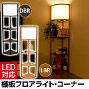 間接照明 フロアライト 和 スタンドライト コーナーラック 3段 ルームライト LED ライト 収納ラック 飾り棚 幅34cm ♪