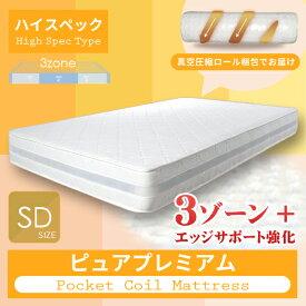 ベッド用 高級 マットレス 幅120cm ポケットコイル 3ゾーン仕様 ベッドマット スプリングマットレス セミダブル サイズ ♪