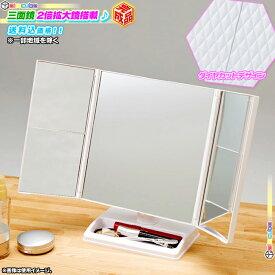 三面鏡 2倍拡大鏡付 360度回転 卓上ミラー メイクアップミラー 化粧鏡 化粧ミラー メイクミラー 三面ミラー 置き鏡 角度調節可能 ♪