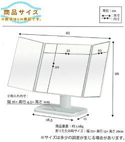三面鏡卓上ミラーメイクアップミラー化粧鏡化粧ミラー卓上スタンドミラー置き鏡角度調節可能