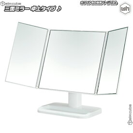 三面鏡 /白(ホワイト) 卓上ミラー メイクアップミラー 化粧鏡 化粧ミラー 卓上スタンドミラー 置き鏡 角度調節可能