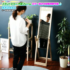 木製 スタンドミラー 鏡幅26.5cm 全体幅39.5cm 姿見 古材風 シンプルミラー 玄関ミラー フレーム木製 おしゃれ 木製ミラー ミラー高さ4段階調整可 ♪