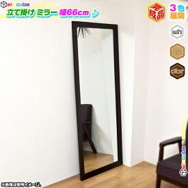 大型立て掛けミラー 幅66cm 全身姿見 大型ミラー 鏡 全身鏡 玄関ミラー ジャンボミラー 転倒防止金具付 ♪