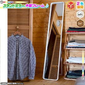天然木 スタンドミラー 木製フレーム シンプル ミラー 姿見 木製ミラー ルームミラー 玄関ミラー 鏡 全身姿見 幅28cm ♪