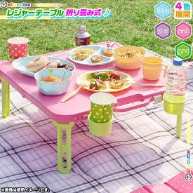 かわいい レジャーテーブル 簡易テーブル 折りたたみテーブル 日本製 折り畳みテーブル ゴミ袋掛けフック搭載 カップホルダー付 ♪