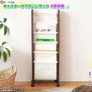 マガジンラック 5段 天然木 雑誌スタンド スリム 幅29.5cm 本棚 本立て 収納 ディスプレイラック キャスター搭載 ♪