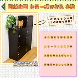 カラーボックス3段鍵付き扉付き収納ボックス本棚収納棚整理棚収納ラック背面化粧仕上げ♪