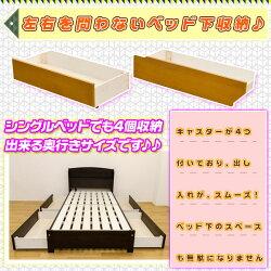 ベッド用引き出し同色2個セットベッド下収納引き出し木製収納ケース収納ボックスシングルベッドキャスター付♪【05P23Aug15】