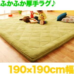 厚さ5cm!マイクロファイバーラグ190×190cm床暖房対応マットホットカーペット対応極厚絨毯滑止付♪