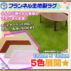 フランネルラグふんわりラグカーペット幅130cm×185cmラグじゅうたんホットカーペット対応丸洗いOK♪【05P23Sep15】