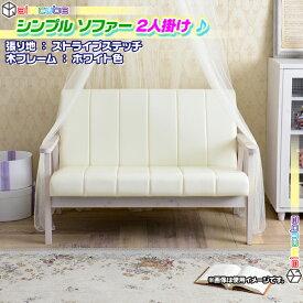 ソファ 2P 木フレーム 張地:ストライプステッチ 2人掛け ソファー 2人用 ホワイト 白 椅子 sofa PVCレザー ♪