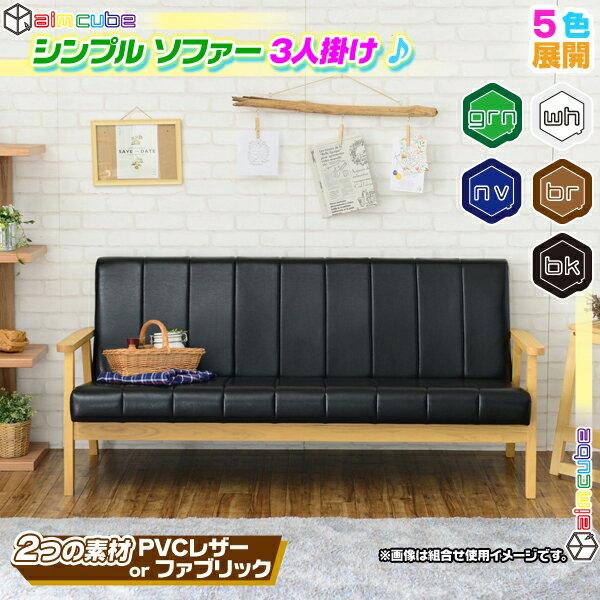 ソファ 3P 木フレーム 張地:ストライプステッチ 3人掛け 椅子 sofa カフェソファ 3人用 アームチェア フレーム:ナチュラル色 ♪