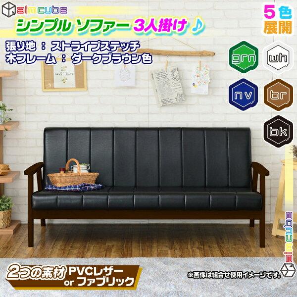 ソファ 3P 木フレーム 張地:ストライプステッチ 3人掛け 椅子 sofa カフェソファ 3人用 アームチェア フレーム:ダークブラウン色 ♪