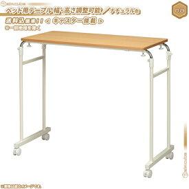 ベッド用テーブル横幅92.5〜145cm調整可能/ナチュラル色 介護テーブル 介護用テーブル 補助テーブル キャスター付 ♪