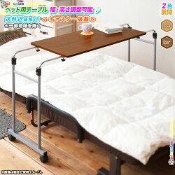 ベッド用テーブル横幅92.5〜145cm調整可能介護テーブル介護用テーブル補助テーブルキャスター付♪