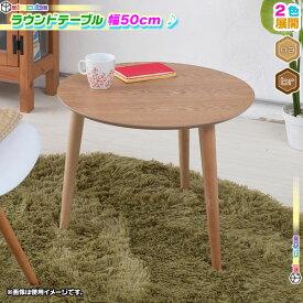 木製ラウンドテーブル フラワースタンド 丸型テーブル 3本脚 天然木 展示台 花台 飾り台 丸テーブル 脚裏クッション付 ♪
