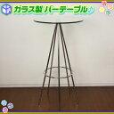 ガラス天板 バーテーブル ラウンドテーブル 丸テーブル 直径58cm カフェテーブル サイドテーブル 机 花台 飾り台 高さ106cm ♪