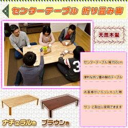 センターテーブル幅150cm天然木製ローテーブル座卓天然木テーブル食卓折りたたみ来客用テーブル傷防止フェルト付♪