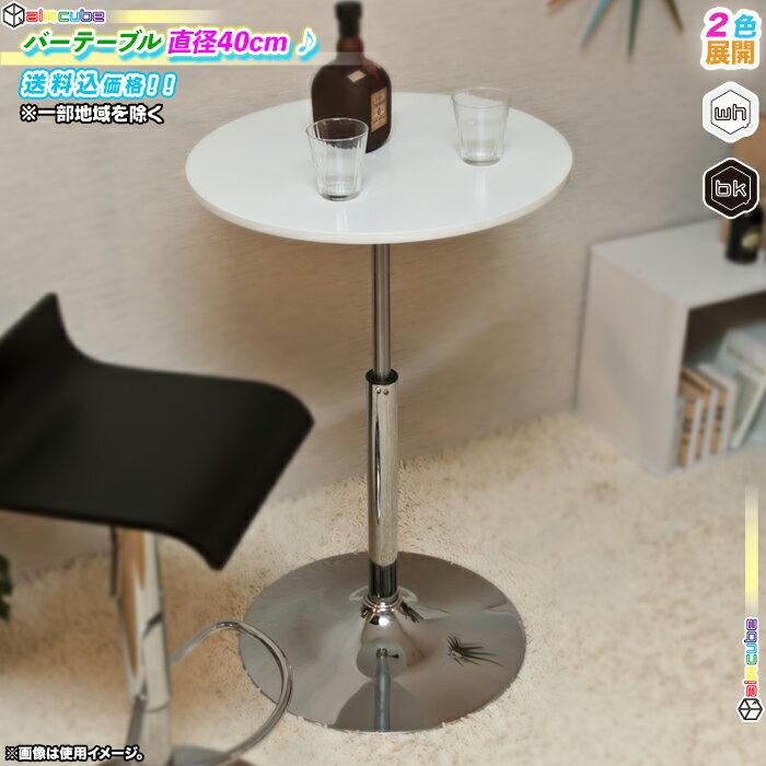 ガス圧昇降バーテーブル 幅40cm 昇降テーブル カウンターテーブル サイドテーブル 天板360度回転 ♪