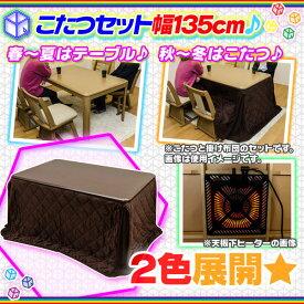 こたつテーブル 掛布団セット 幅135cm 長方形 コタツ ハイタイプ ダイニングコタツ セット 薄型ヒーター 510W 2点セット ♪